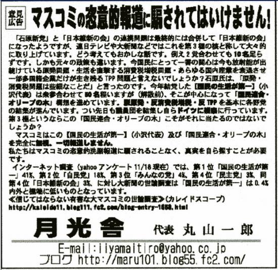 月光舎広告3A