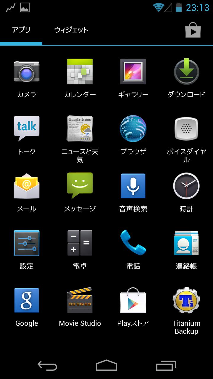 Screenshot_2013-05-08-23-13-03.png