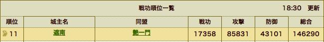 スクリーンショット 2012-06-18 18.50.37