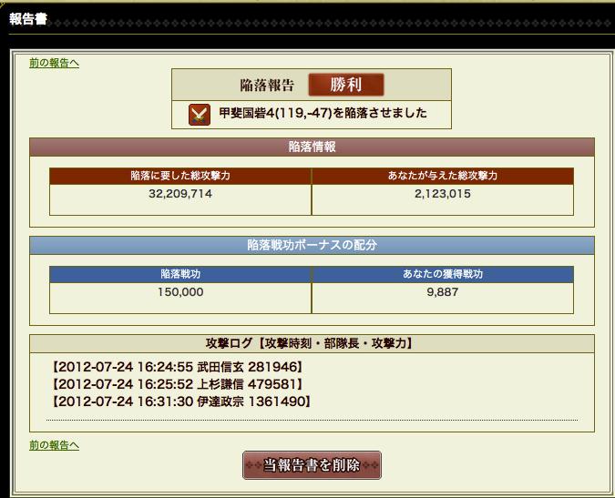 スクリーンショット 2012-07-24 16.34.19