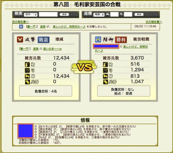 スクリーンショット 2012-08-24 8.46.13