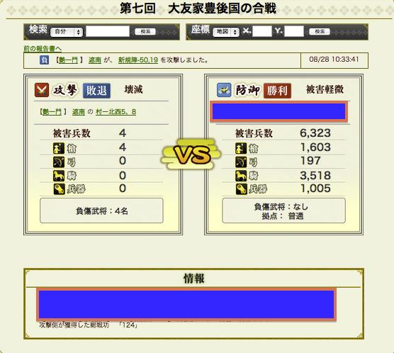 スクリーンショット 2012-08-28 10.33.49