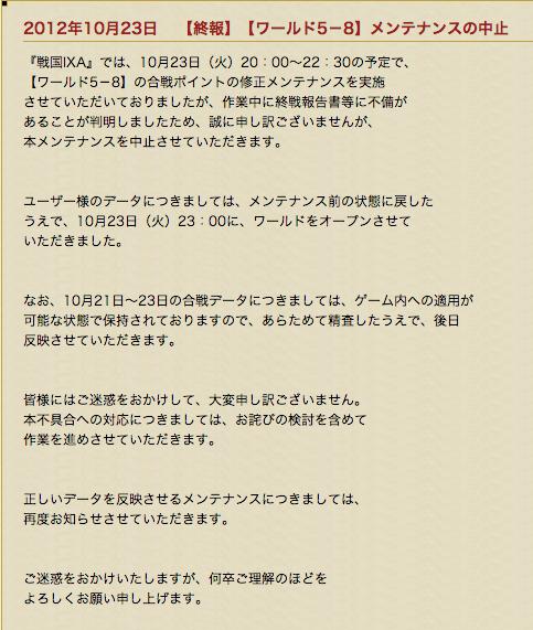 スクリーンショット 2012-10-24 0.22.52