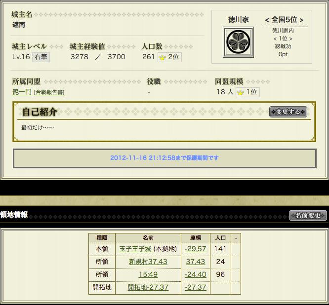 スクリーンショット 2012-11-15 15.38.35