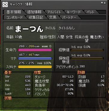 転生直後2012.5.2