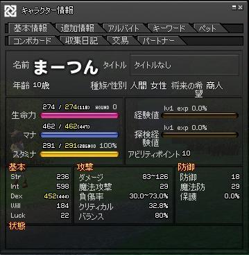 転生直後2012.5.15