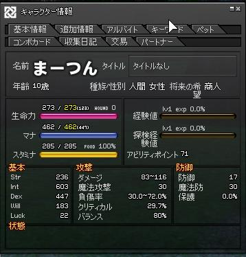 転生直後2012.5.28
