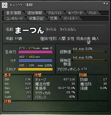 転生直後2012.6.10