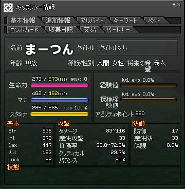 転生直後2012.6.23