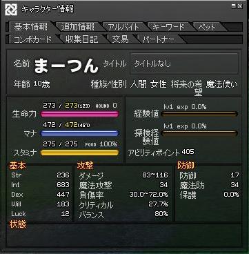 転生直後2012.7.6