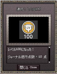 レベル100いった