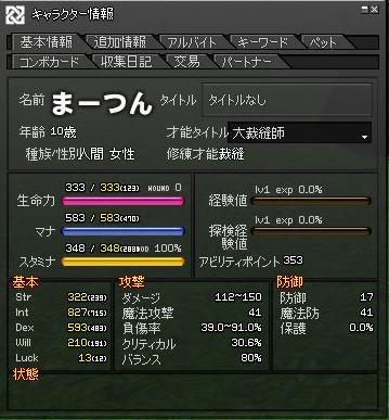 転生直後2012.8.1