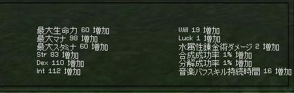 転生直後才能補正2012.8.1