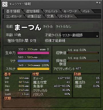 転生直後2012.8.14