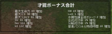 転生直後才能補正2012.8.14