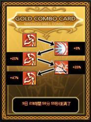 トルネードゴールドコンボカード