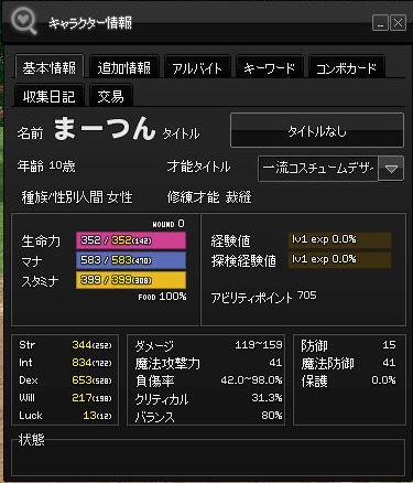 転生直後2012.9.26