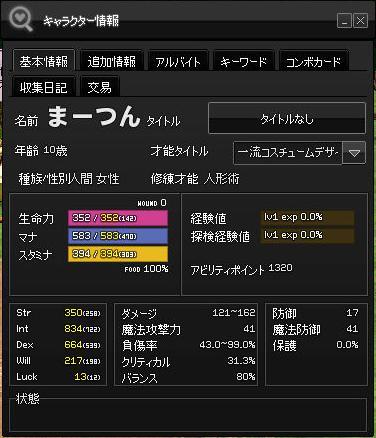 転生直後2012.10.8