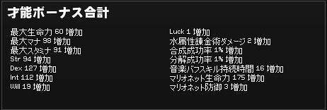 転生直後才能補正2012.10.20