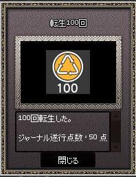 転生100回ジャーナル