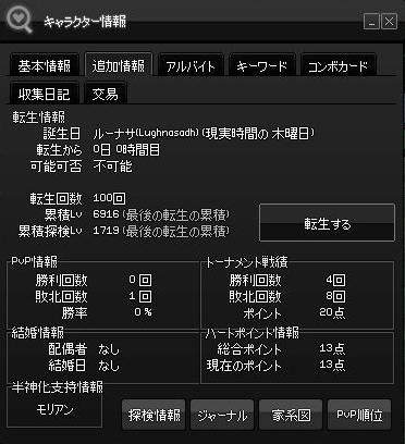 転生直後2012.11.1その2