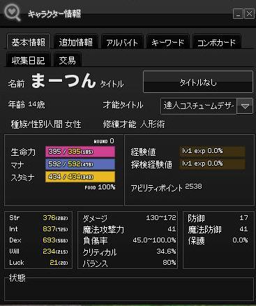 転生直後2012.11.7