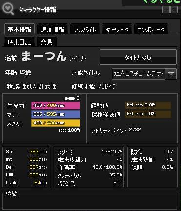 転生直後2012.11.13