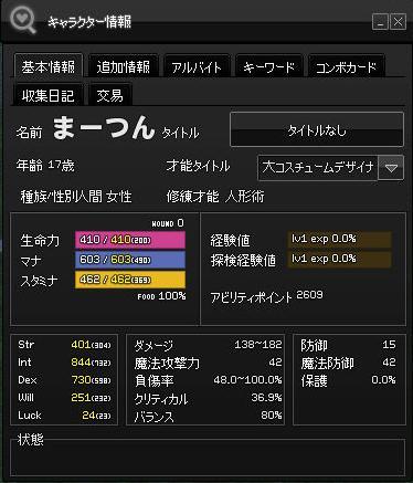 転生直後2012.12.22