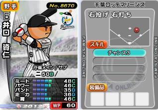 12井口sp