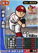 12橋本リード