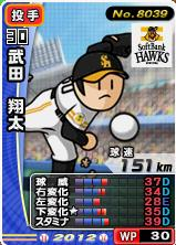12武田リード