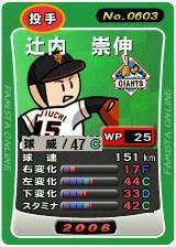 12辻内リード