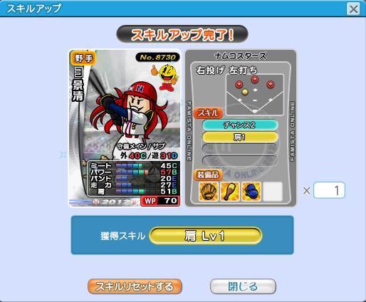 スキルアップ12景清sp5