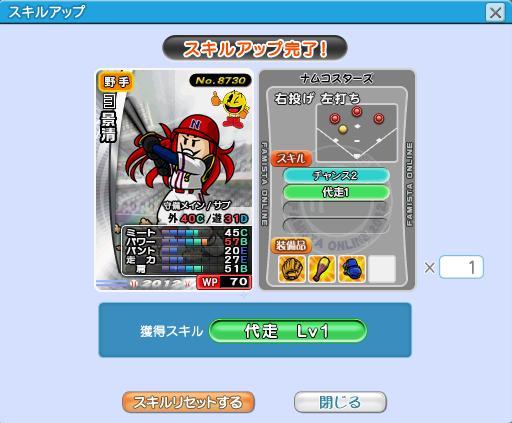 スキルアップ12景清sp3