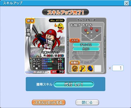 スキルアップ12景清sp1