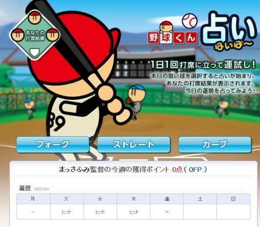 野球くん占い120615前