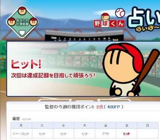 野球くん占い120609