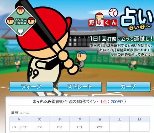 野球くん占い120608
