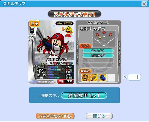 スキルアップ12景清sp12