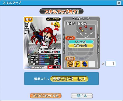 スキルアップ12景清sp20