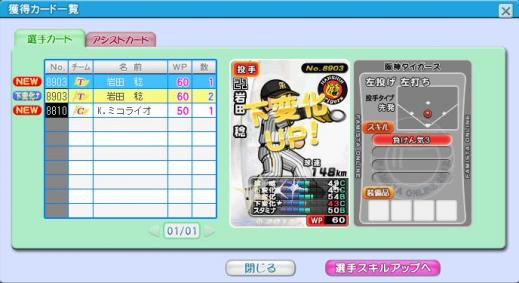 シルルレ12061612岩田sp