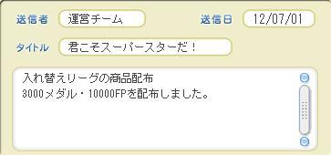 120701スーパースター
