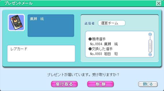トレ成立、岩田sp→廣瀬sp
