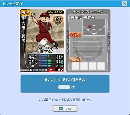 トレ、12吉田義男獲得