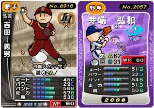 12吉田、08井端