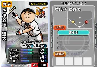 12小笠原sp