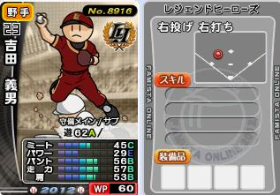 12吉田義男