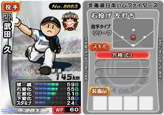 12武田久sp