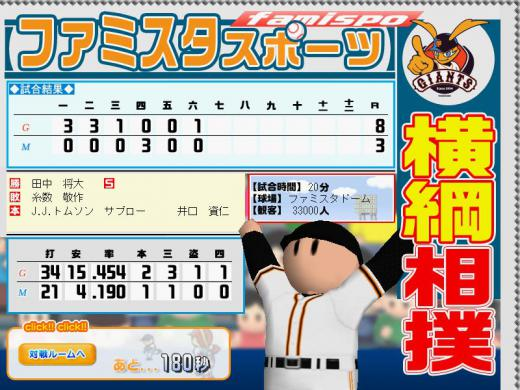 120810田中完投勝利