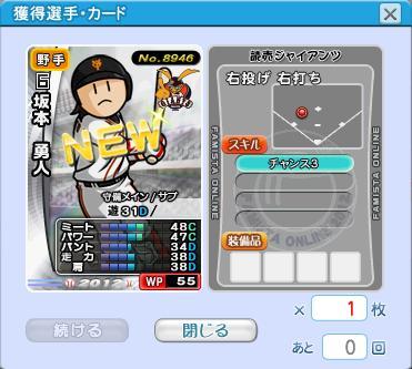 スロ12坂本sp
